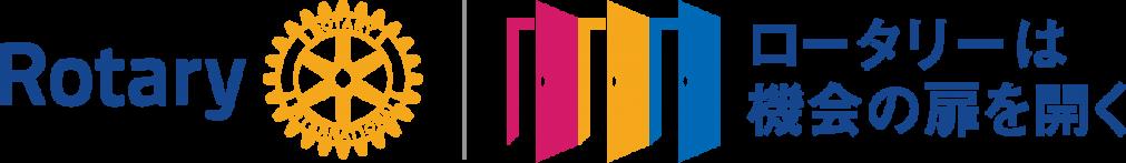 ロータリークラブロゴ